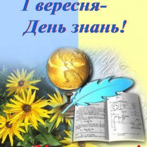 1-versnya