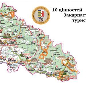 10-tsinnostey-zakarpattya