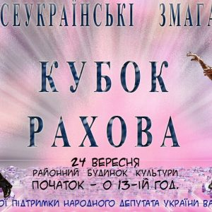 kubok-rakhova-sportyni-tanci