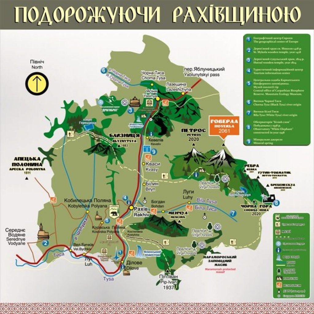 podorozhuyuchy-rakhivschynoyu