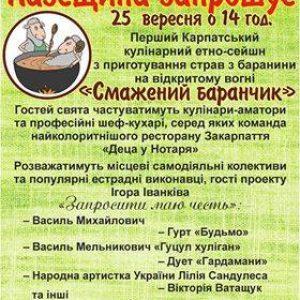 smazheniy-baranchyk-2016-1