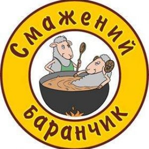 smazheniy-baranchyk-2016