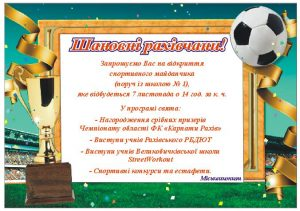 vidkryttya-sport-maydanchyka-rakhiv